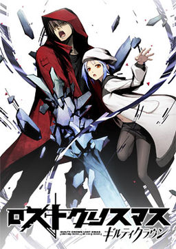 Guilty Crown Lost Christmas