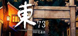 East 73 / Dong 73 ~ Yang Hongse Tonghua