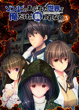 Zombie no Afureta Sekai de Ore Dake ga Osowarenai vol.3