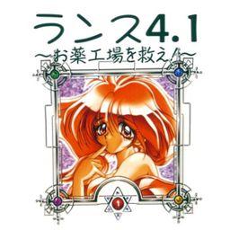Rance 4.1 ~Okusuri Koujou o Sukue!~