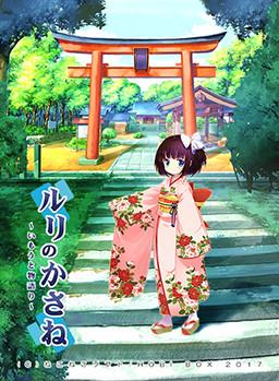 Ruri no Kasane ~Imouto Monogatari~