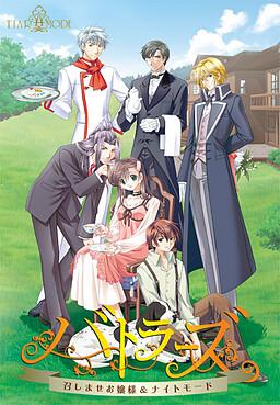 Butlers ~Meshimase Ojou-sama~