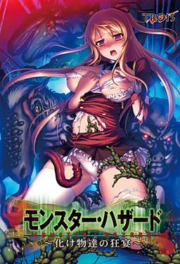 Monster Hazard ~Bakemono-tachi no Kyouen~