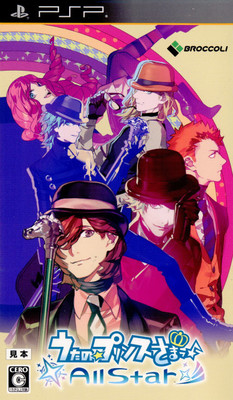 Uta no☆Prince-sama♪ All Star