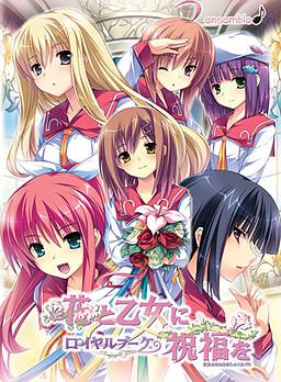 Hana to Otome ni Shukufuku o -Royal Bouquet-