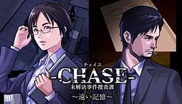 -Chase- Mikaiketsu Jiken Sousaka ~Tooi Kioku~