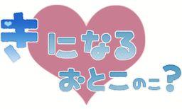 Ki ni Naru Otoko no Ko?