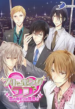 Stalking Love Koi no Hajimari wa Ryakudatsu de