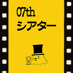 07th Theater