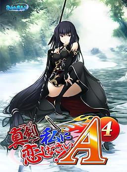 Maji de Watashi ni Koishinasai! A-4