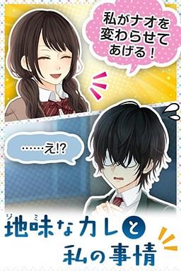 Jimi na Kare to Watashi no Jijou