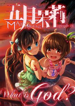 Wuyue Moli Episode 01 - Hewei Shen ?