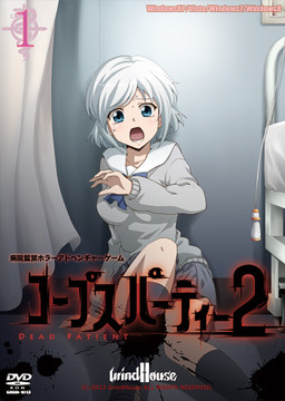 Corpse Party 2: Dead Patient