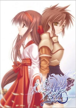 Eien no Aselia Expansion -The Spirit of Eternity Sword-