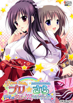 Pri ☆ Sara - Dokidoki x Love Love W Fandisk