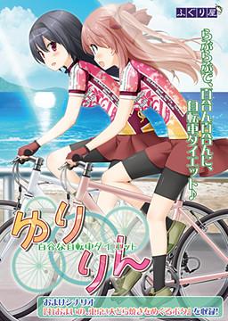 Sono Hanabira ni Kuchizuke o - Yuririn
