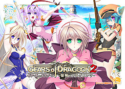 Gears of Dragoon 2 ~Reimei no Fragments~