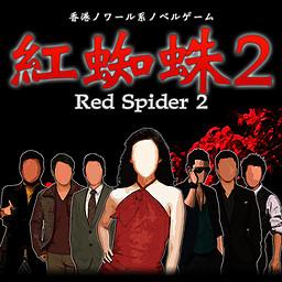 Red Spider2