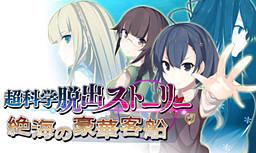 Chou Kagaku Dasshutsu Story ~Zekkai no Gouka Kyakusen~