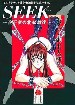Seek ~Chikashitsu no Mesu Dorei Tachi~