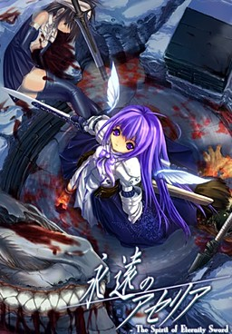 Eien no Aselia -The Spirit of Eternity Sword-