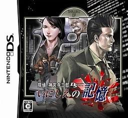Tantei Jinguuji Saburou Detective Story: Inishie no Kioku