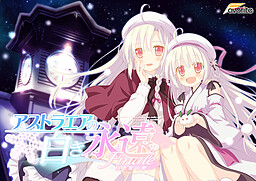AstralAir no Shiroki Towa Finale -Shiroki Hoshi no Yume-